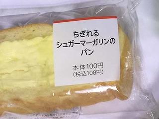 マーガリンパン