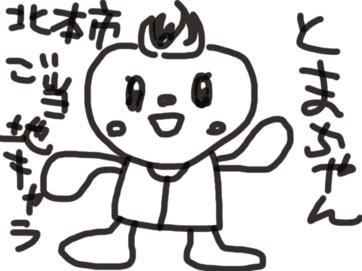 2016_1128北本トマト.png