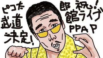 2017_0122_ピコ太郎.jpg