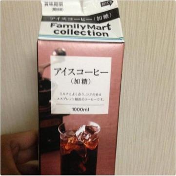 ファミマアイスコーヒー.jpg