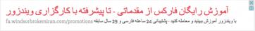 ペルシャ語の広告.png