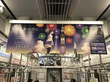 as2017_0714_0632_IMG_3744電車半蔵門線.jpg
