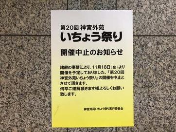 s2016_1125_0620_IMG_3420表参道.jpg