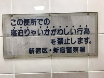 s2017_0219_0547_IMG_2724新宿.jpg