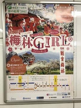 s2017_0219_0553_IMG_2786新宿.jpg